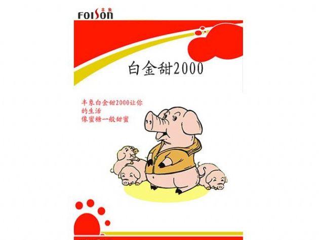 点击查看详细信息<br>标题:FOISON PLATINUM SWEET 2000