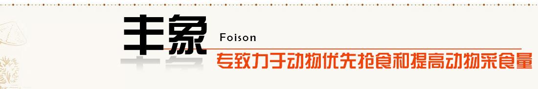Foison Biotech